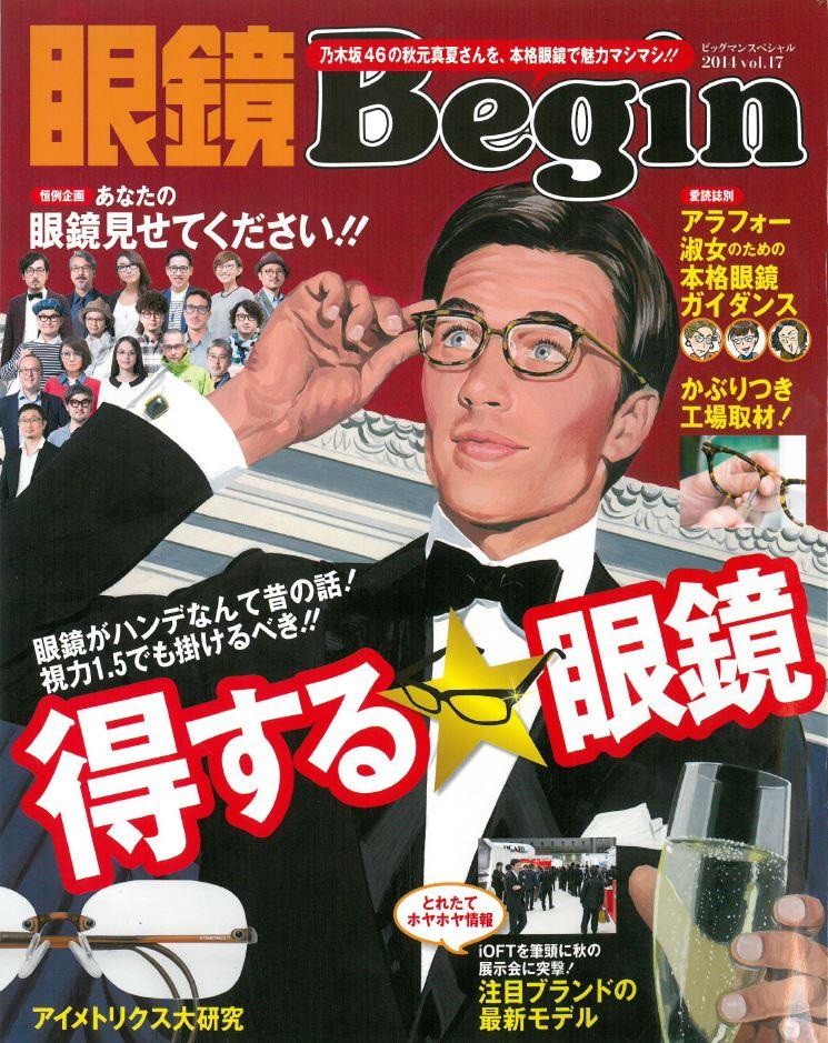眼鏡Begin vo17
