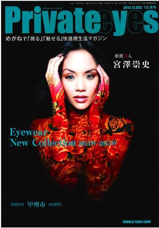 PE12月表紙4