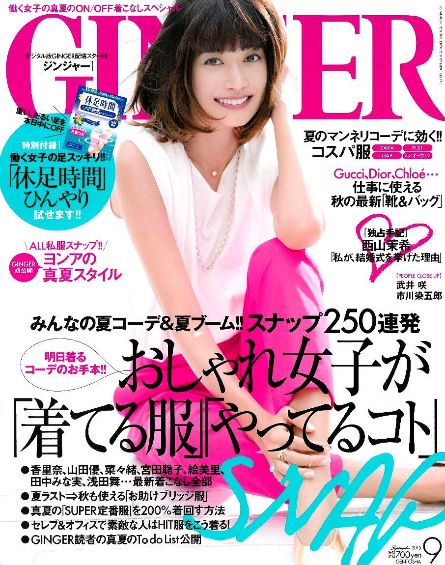 GINGER 2015.09