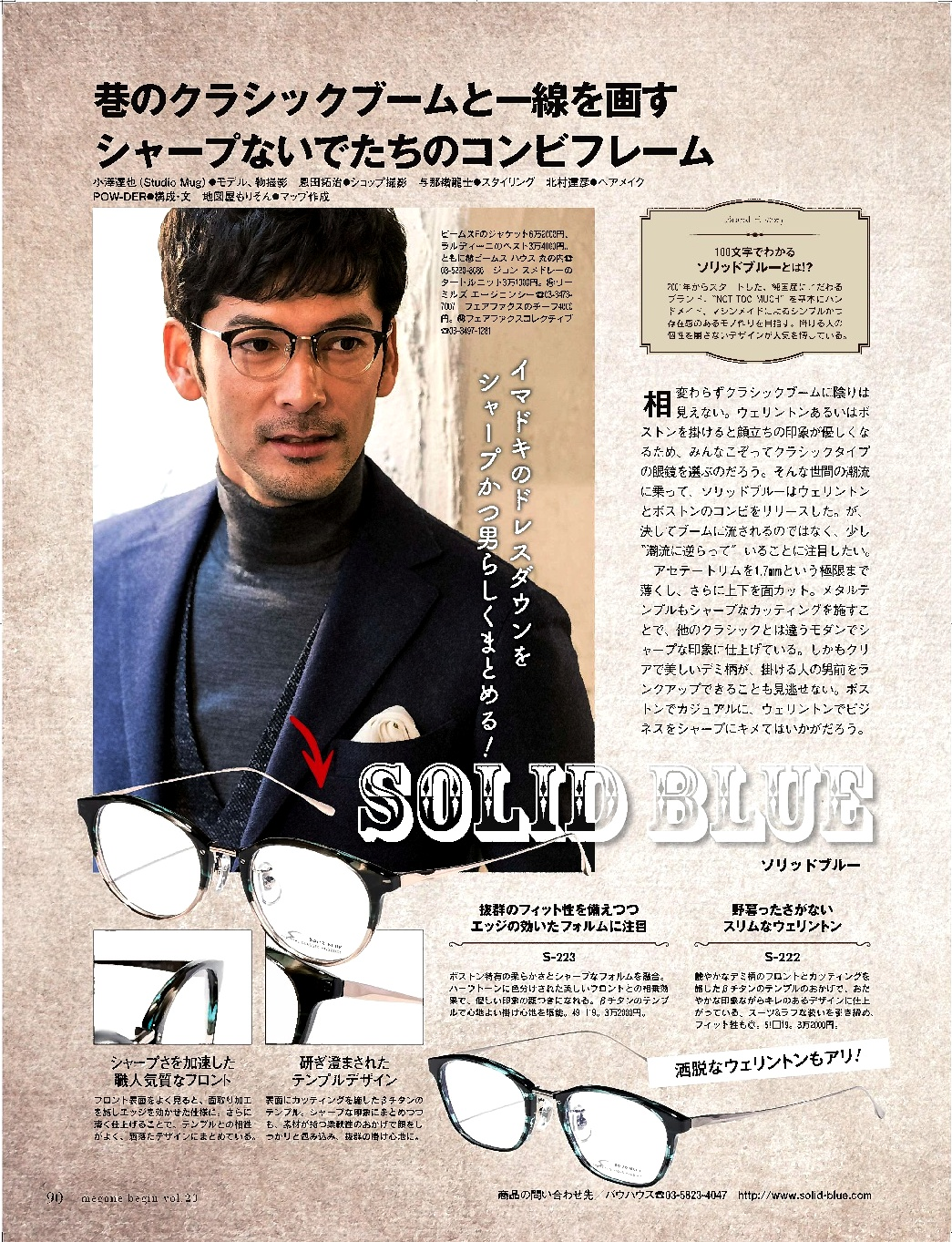 眼鏡Begin11月売り バウハウス様ソリッドブルーTU 初校PDF-001