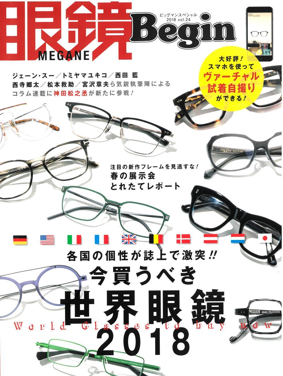 眼鏡Begin_Vol.24_表紙