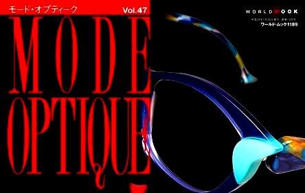 MODE_OPTIQUE_Vol.47表紙トリミング2