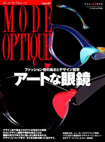 MODE_OPTIQUE_Vol.47表紙